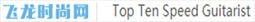 "FELOO.COM NAMES THE GREAT KAT ""TOP TEN SPEED GUITARISTS""!"