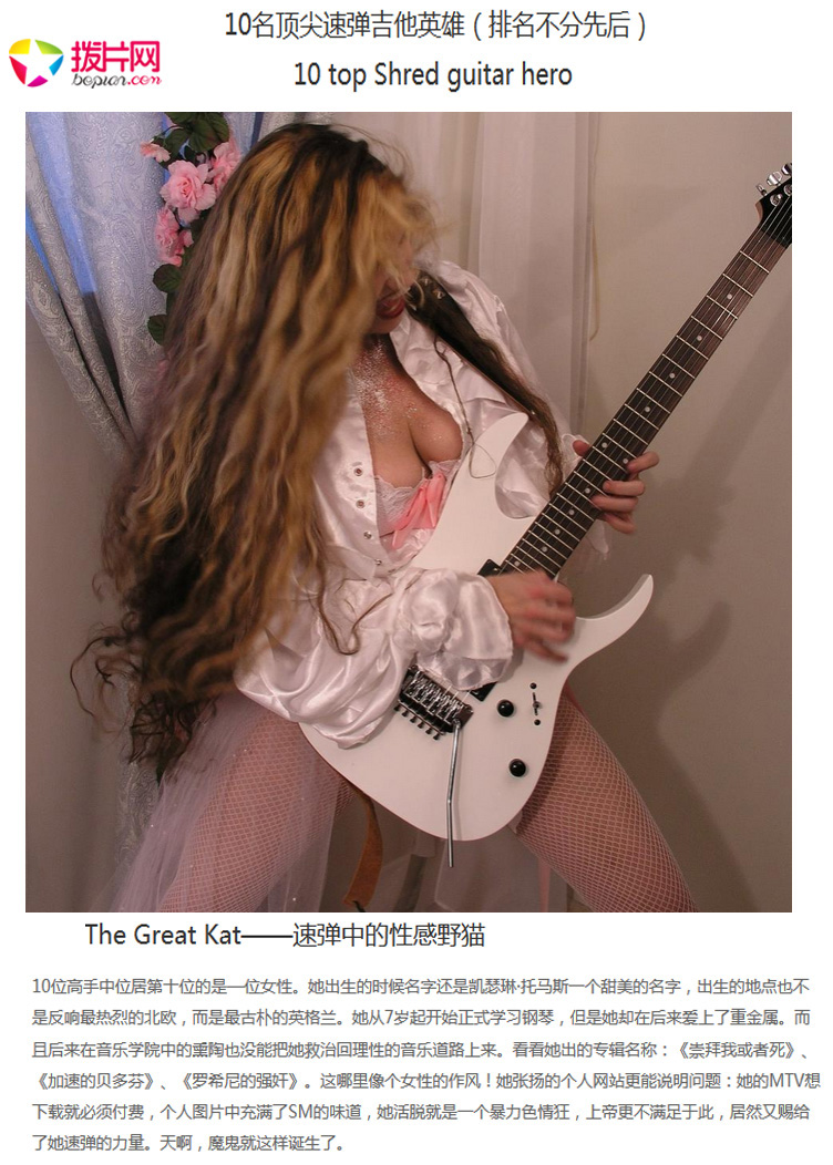 "CHINA'S BOPIAN.COM NAMES THE GREAT KAT ""TOP 10 SHRED GUITAR HEROES""! ""The Great Kat -- sexy wildcat shredder. The spitting image of a violent nymphomaniac. God actually has given her speed playing strength. God, the Devil was born."" - Bopian.com (China)"