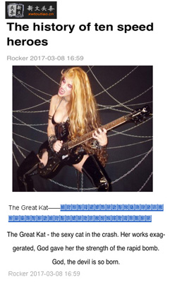 "XWTOUTIAO (China) NAMES THE GREAT KAT ""THE HISTORY OF TEN SPEED HEROES""! ""The Great Kat. The sexy cat in the crash. Her works exaggerated, God gave her the strength. God, the devil was born."""